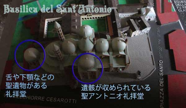 サンタントニオ聖堂の模型