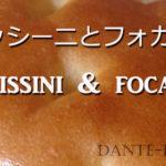 グリッシーニとフォカッチャ grissini & focaccia