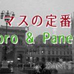 クリスマスの定番お菓子 Pandoro & Panettone