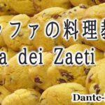 ラッファの料理教室 ヴェネトのクッキーZaeti