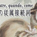 Perché, mentre, quando, come…などの従属接続詞 (congiunzioni subordinative)
