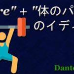 """avere"" + ""体のパーツ""のイディオム - クイズ"