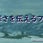 冬の寒さを伝えるフレーズ~イタリア語~