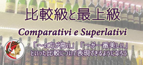 比較級と最上級-Comparativi e Superlativi